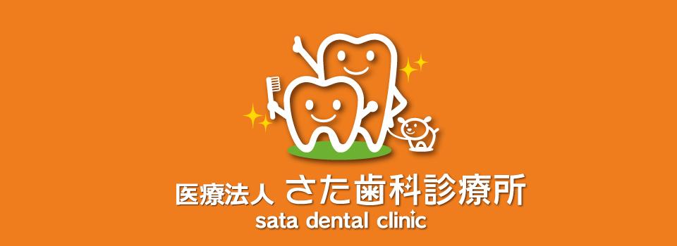 医療法人 さた歯科診療所